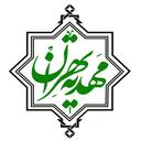 مهدیه تهران
