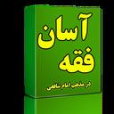 فقه آسان امام شافعی - اهل سنت