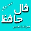 فال حافظ همراه باتفسیر(نسخه رایگان)