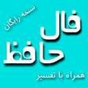 Fal Hafez (Free)