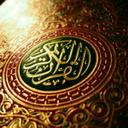 شگفتی های قرآن