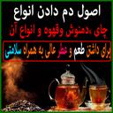 اصول و نکات دم دادن چای دمنوش وقهوه