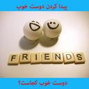 پیدا کردن دوست
