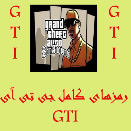 رمزهای کامل gta5