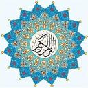 آموزش قرآن(احکام تجوید)