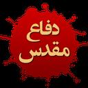 Defae Moghadas