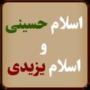 اسلام حسینی و اسلام یزیدی