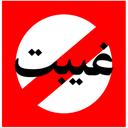 غیبت ممنوع