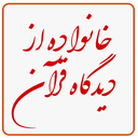 خانواده از دیدگاه قرآن