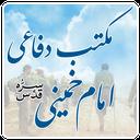 مکتب دفاعی امام خمینی (ره)
