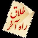 TalaghRaheAkhar