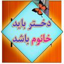 dokhtar bayad khanom basshad