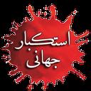emam khomeini va estekbar jahani