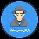 رازهای مخفی تلگرام
