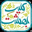 کلید بهشت | قرآن و مفاتیح