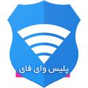 پلیس وای فای(ضد هک+امنیت اطلاعات)