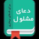 Doaye-Mashlool