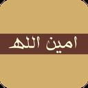 Ziyarah Aminallah