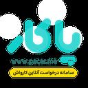 پاکار - درخواست آنلاین کارواش