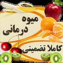 میوه درمانی اسلامی