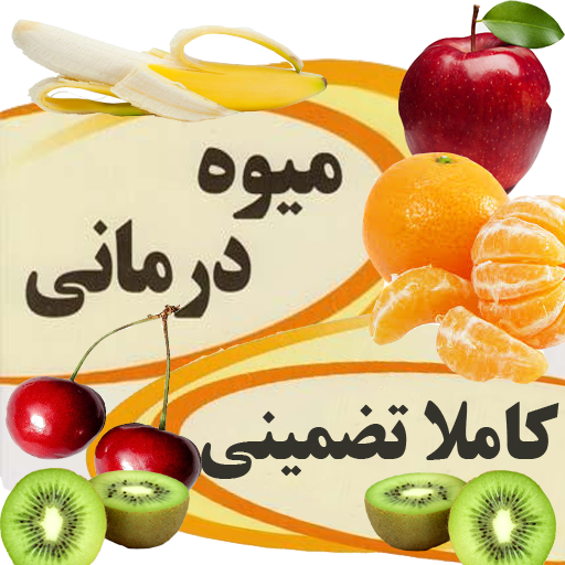 Islamic treated fruit