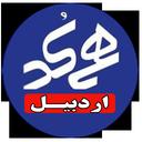 همکدسازی تلفن ثابت استان اردبیل