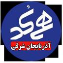 همکدسازی استان آذربایجان شرقی