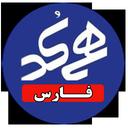 همکدسازی تلفن ثابت استان فارس