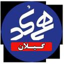 همکدسازی تلفن ثابت استان گیلان