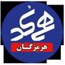 همکدسازی تلفن ثابت استان هرمزگان