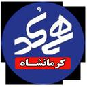 همکدسازی تلفن ثابت استان کرمانشاه