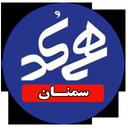 همکدسازی تلفن ثابت استان سمنان