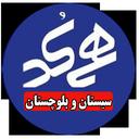 همکدسازی استان سیستان و بلوچستان