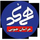 همکدسازی استان خراسان جنوبی