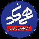 همکدسازی استان آذربایجان غربی