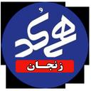همکدسازی تلفن ثابت استان زنجان