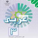 عربی ۳