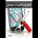 تعمیرات موبایل با دست خود