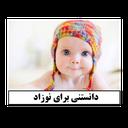 دانستنی برای نوزاد