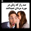 صد راز که زنان نمیدانند