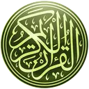 Voice of Holy Quran