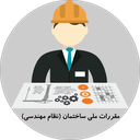 مقررات ملی ساختمان (نظام مهندسی)