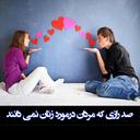100 راز در مورد زنان