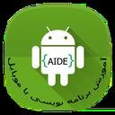 آموزش برنامه نویسی با موبایل AIDE