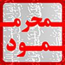 Moharram Mud