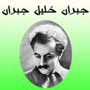 جبران خلیل جبران