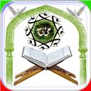 قرآن پیشرفته