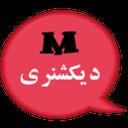 دیکشنری فارسی به انگلیسی بلعکس موفق