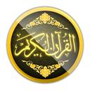 قرآن کریم کامل