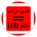 کسب درآمد با ساخت تابلو LED